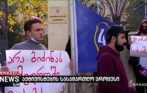 ახალგაზრდა ლეიბორისტებმა საქალაქო სასამართლოსთან ,,ქართული ოცნების' დროშა აღმართეს